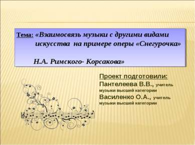 Тема: «Взаимосвязь музыки с другими видами искусства на примере оперы «Снегур...