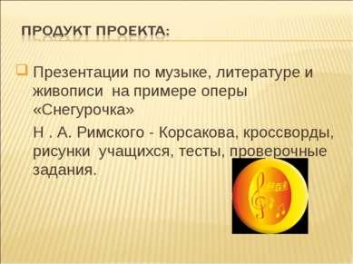 Презентации по музыке, литературе и живописи на примере оперы «Снегурочка» Н ...
