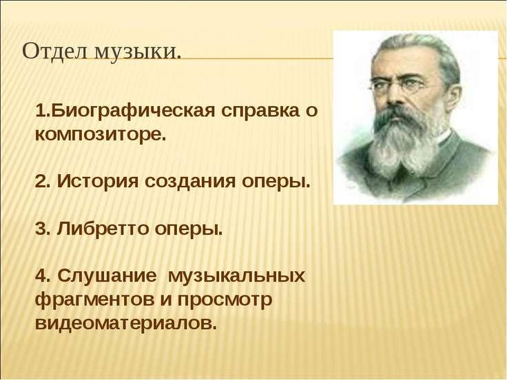Отдел музыки. 1.Биографическая справка о композиторе. 2. История создания опе...