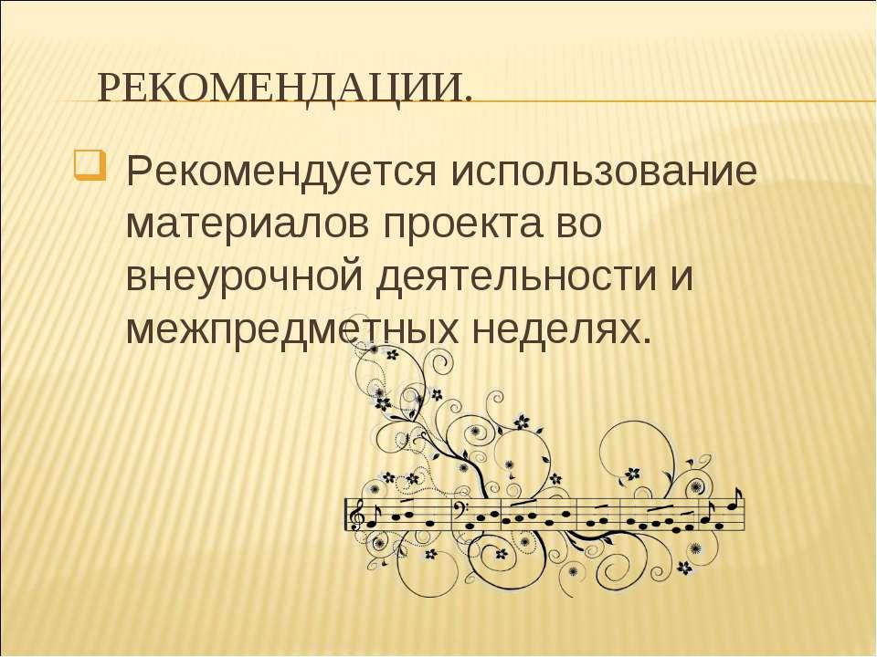 Рекомендуется использование материалов проекта во внеурочной деятельности и м...