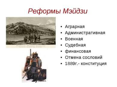 Реформы Мэйдзи Аграрная Административная Военная Судебная финансовая Отмена с...