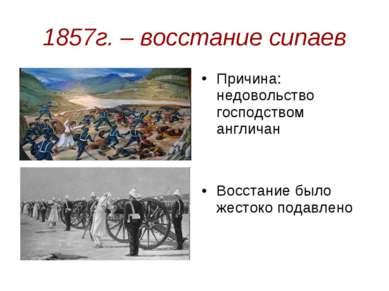 1857г. – восстание сипаев Причина: недовольство господством англичан Восстани...