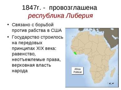 1847г. - провозглашена республика Либерия Связано с борьбой против рабства в ...