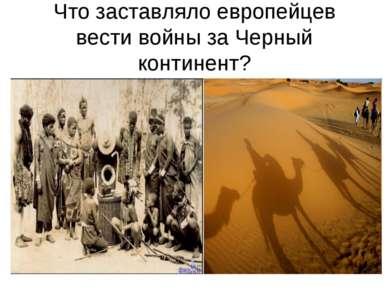 Что заставляло европейцев вести войны за Черный континент?