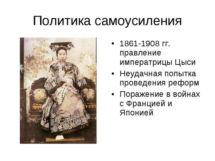 Политика самоусиления 1861-1908 гг. правление императрицы Цыси Неудачная попы...