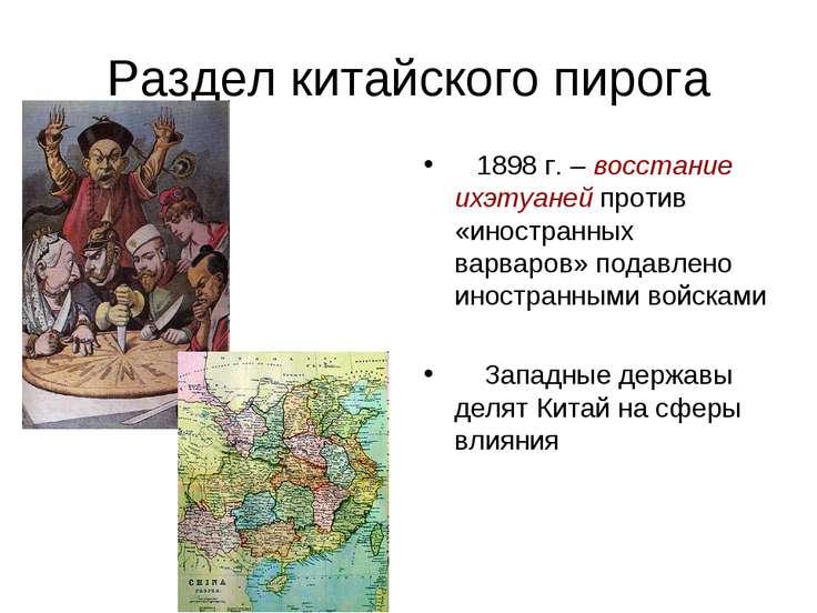 Раздел китайского пирога 1898 г. – восстание ихэтуаней против «иностранных ва...
