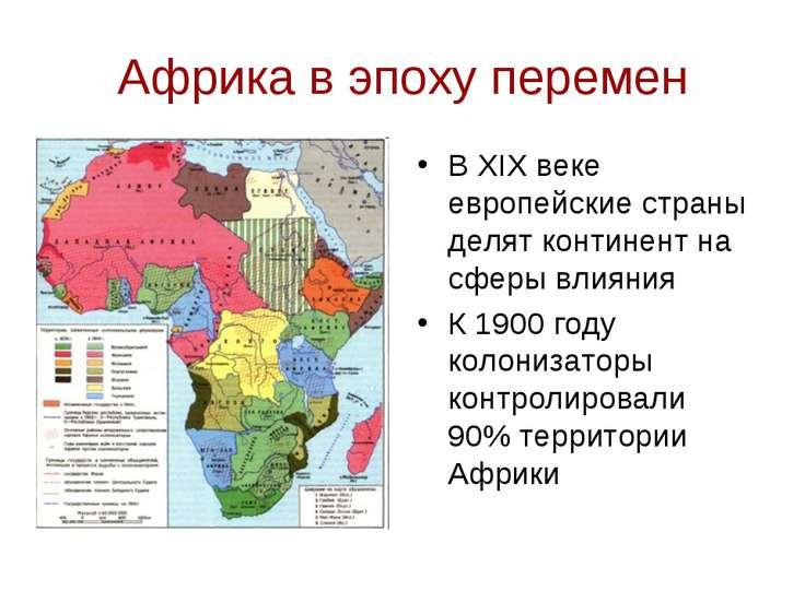 Африка в эпоху перемен В XIX веке европейские страны делят континент на сферы...