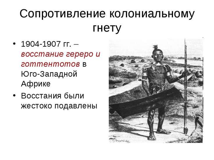 Сопротивление колониальному гнету 1904-1907 гг. – восстание гереро и готтенто...