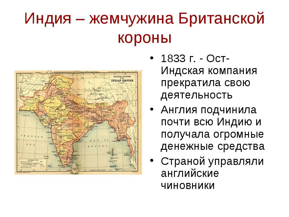 Индия – жемчужина Британской короны 1833 г. - Ост-Индская компания прекратила...