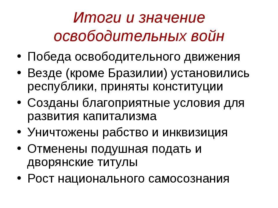 Итоги и значение освободительных войн Победа освободительного движения Везде ...