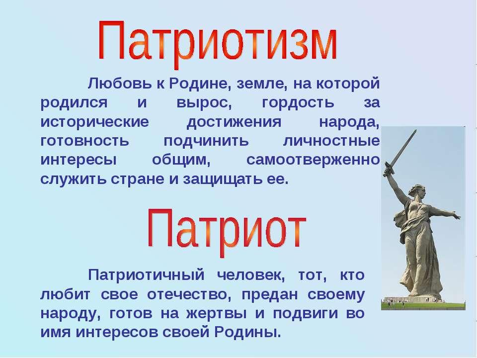Патриотичный человек, тот, кто любит свое отечество, предан своему народу, го...