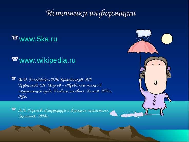 Источники информации www.5ka.ru www.wikipedia.ru М.Д. Гольдфейн, Н.В. Кожевни...