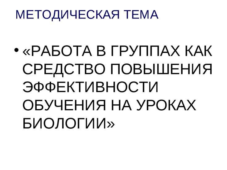 МЕТОДИЧЕСКАЯ ТЕМА «РАБОТА В ГРУППАХ КАК СРЕДСТВО ПОВЫШЕНИЯ ЭФФЕКТИВНОСТИ ОБУЧ...