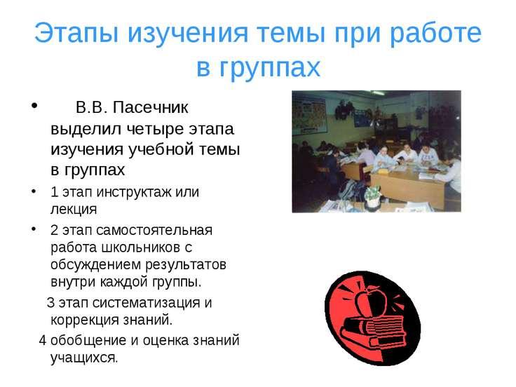 Этапы изучения темы при работе в группах  В.В. Пасечник выделил четыре эт...