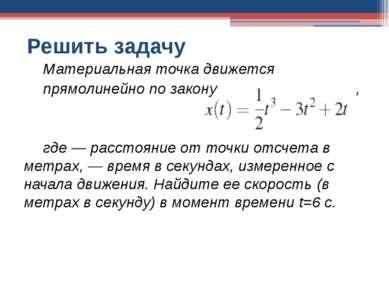 Решить задачу Материальная точка движется прямолинейно по закону , где — расс...