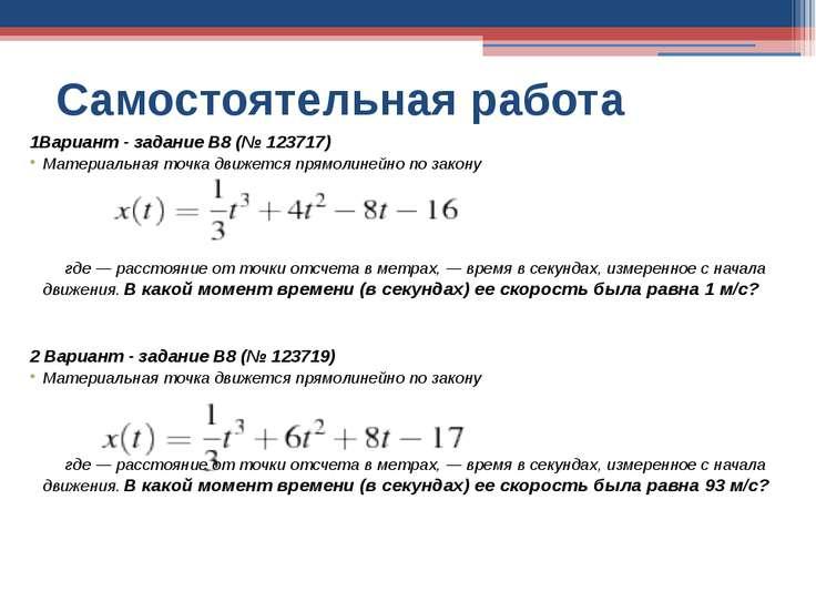 Самостоятельная работа 1Вариант - задание B8 (№ 123717) Материальная точка дв...