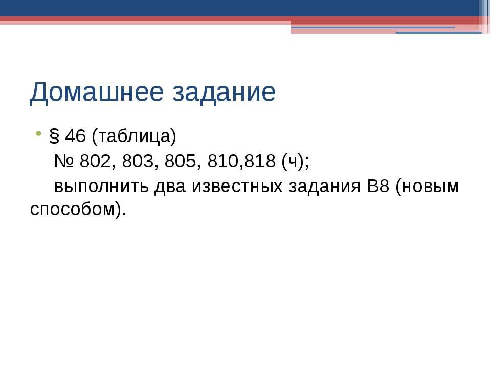 Домашнее задание § 46 (таблица) № 802, 803, 805, 810,818 (ч); выполнить два и...