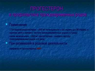 ПРОГЕСТЕРОН в профилактике преждевременных родов Применение 17 -гидроксипроге...