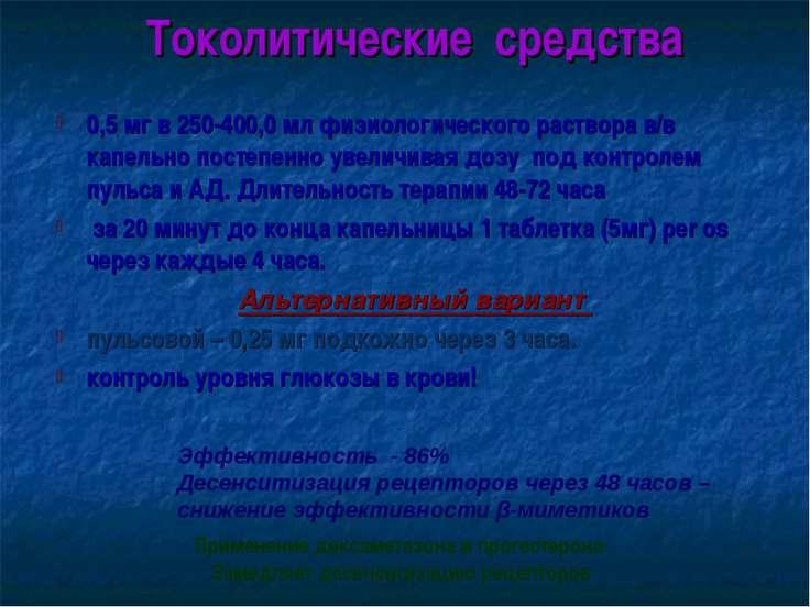 Токолитические средства 0,5 мг в 250-400,0 мл физиологического раствора в/в к...