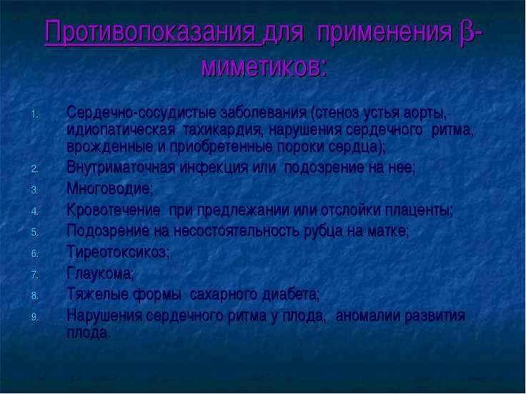 Противопоказания для применения -миметиков: Сердечно-сосудистые заболевания (...