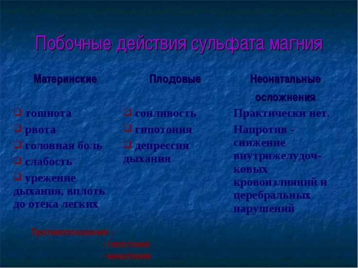Побочные действия сульфата магния Противопоказания : - гипотония - миастения