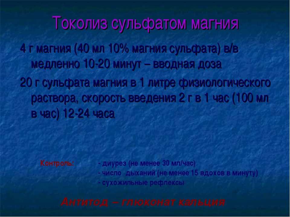 Токолиз сульфатом магния 4 г магния (40 мл 10% магния сульфата) в/в медленно ...