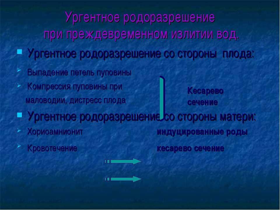Ургентное родоразрешение при преждевременном излитии вод. Ургентное родоразре...