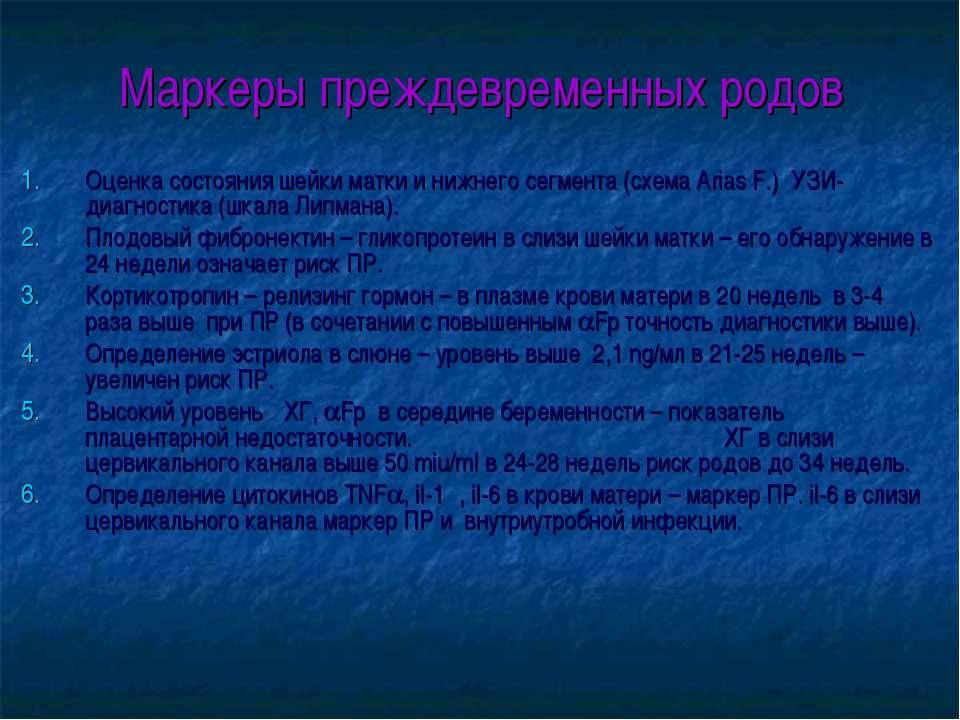 Маркеры преждевременных родов Оценка состояния шейки матки и нижнего сегмента...