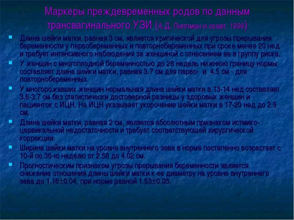 Маркеры преждевременных родов по данным трансвагинального УЗИ (А.Д. Липпман и...