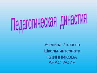 Ученица 7 класса Школы-интерната КЛИННИКОВА АНАСТАСИЯ