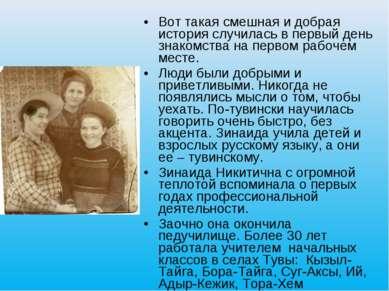 Вот такая смешная и добрая история случилась в первый день знакомства на перв...
