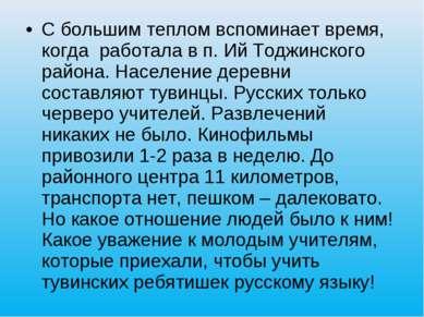 С большим теплом вспоминает время, когда работала в п. Ий Тоджинского района....