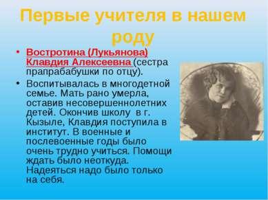 Первые учителя в нашем роду Востротина (Лукьянова) Клавдия Алексеевна (сестра...