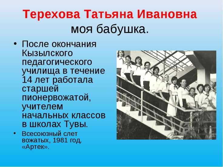 Терехова Татьяна Ивановна моя бабушка. После окончания Кызылского педагогичес...