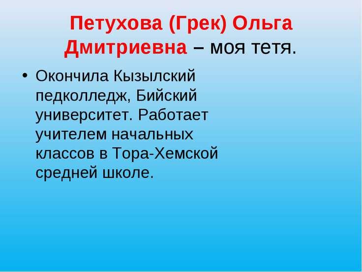 Петухова (Грек) Ольга Дмитриевна – моя тетя. Окончила Кызылский педколледж, Б...