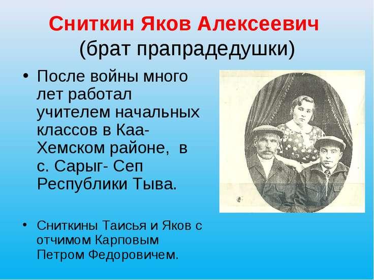 Сниткин Яков Алексеевич (брат прапрадедушки) После войны много лет работал уч...