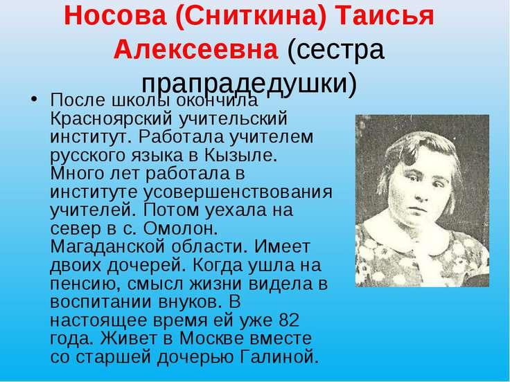 Носова (Сниткина) Таисья Алексеевна (сестра прапрадедушки) После школы окончи...