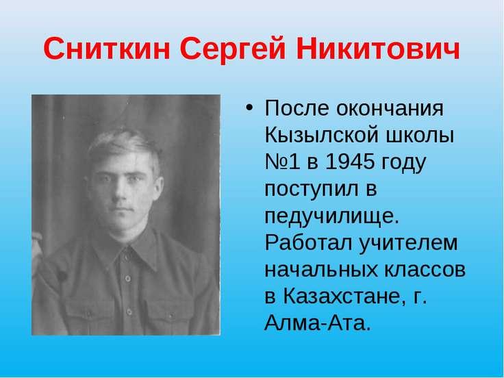 Сниткин Сергей Никитович После окончания Кызылской школы №1 в 1945 году посту...