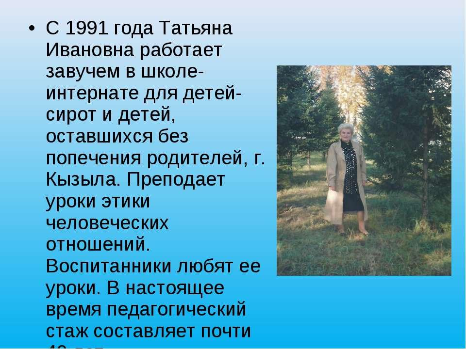 С 1991 года Татьяна Ивановна работает завучем в школе-интернате для детей-сир...