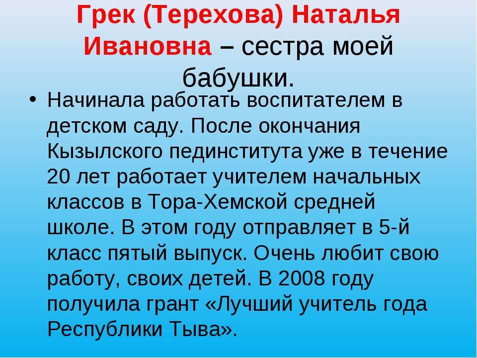 Грек (Терехова) Наталья Ивановна – сестра моей бабушки. Начинала работать вос...