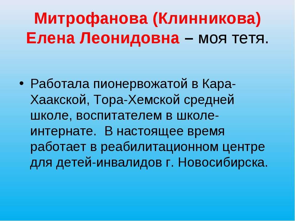 Митрофанова (Клинникова) Елена Леонидовна – моя тетя. Работала пионервожатой ...
