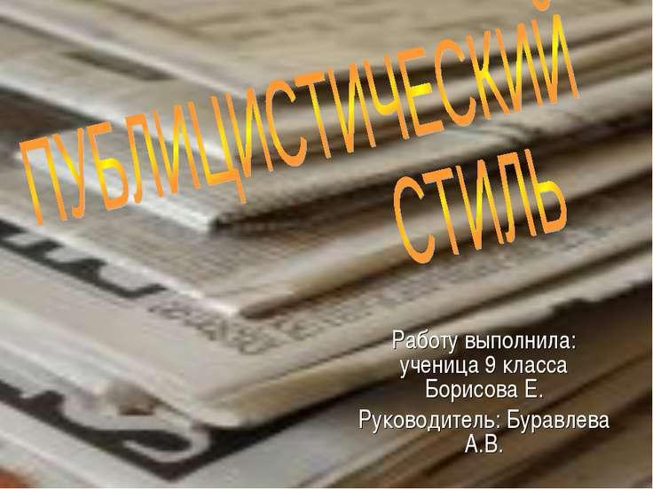 Работу выполнила: ученица 9 класса Борисова Е. Руководитель: Буравлева А.В.