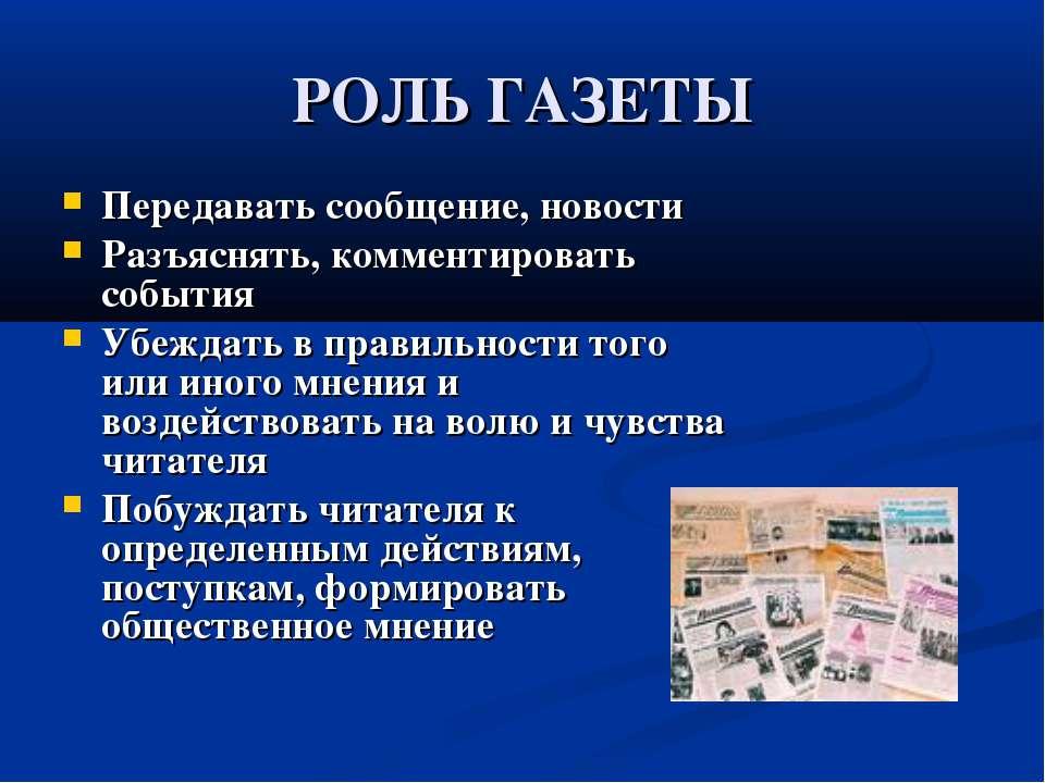 РОЛЬ ГАЗЕТЫ Передавать сообщение, новости Разъяснять, комментировать события ...