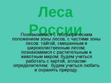 Леса России Познакомимся с географическим положением зоны лесов, с частями зо...