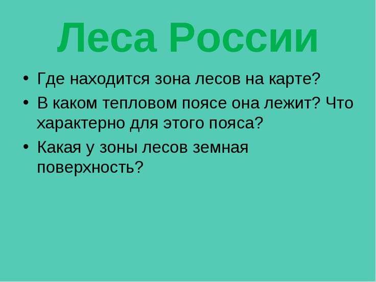 Леса России Где находится зона лесов на карте? В каком тепловом поясе она леж...