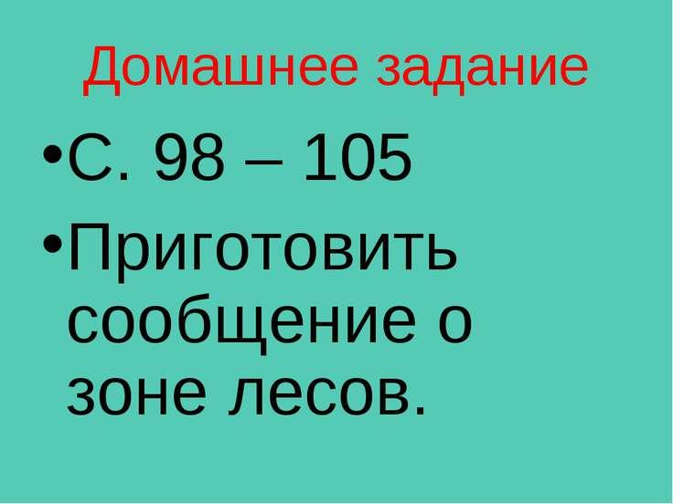 Домашнее задание С. 98 – 105 Приготовить сообщение о зоне лесов.