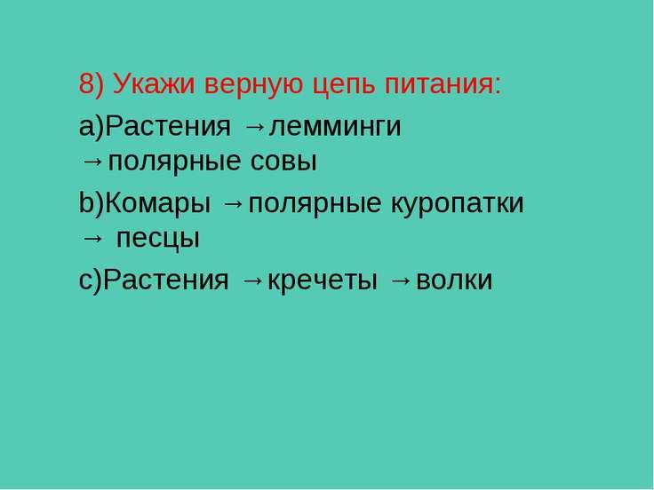 8) Укажи верную цепь питания: Растения →лемминги →полярные совы Комары →поляр...