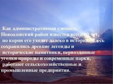 Как административная единица, Новоазовский район известен всего 80 лет, но ко...