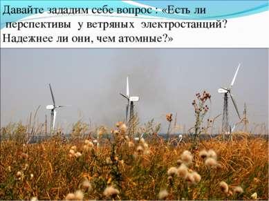 Давайте зададим себе вопрос : «Есть ли перспективы у ветряных электростанций?...