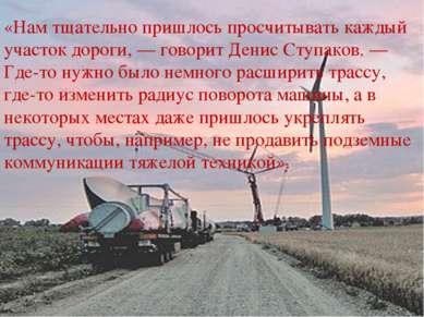 «Нам тщательно пришлось просчитывать каждый участок дороги, — говорит Денис С...